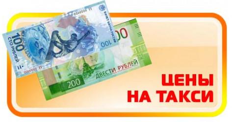 Цены такси в СПБ