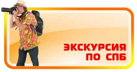 Экскурсия по СПб на такси