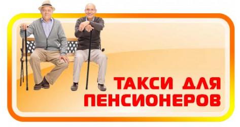 Такси для пенсионеров