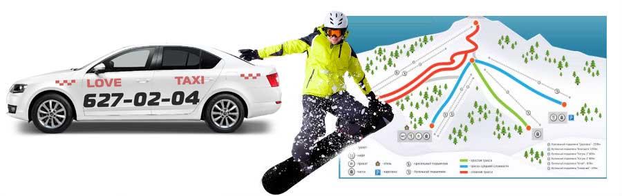 Такси на горнолыжный курорт